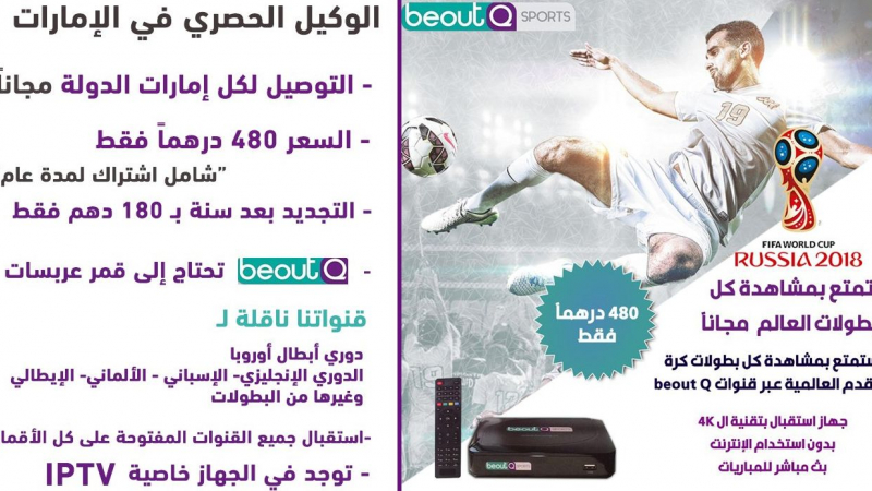 World Cup pirates: Saudi Arabia's BeIN action threatens future of international sports broadcasting